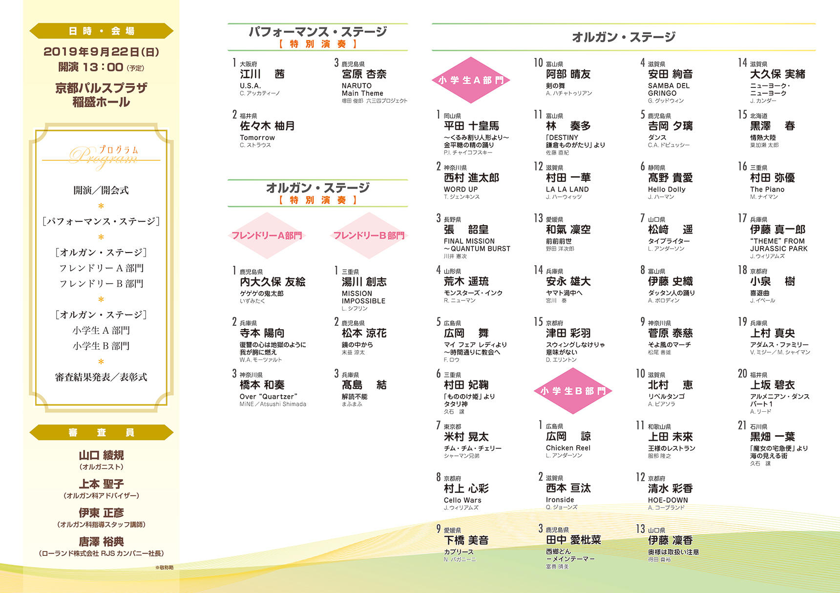 https://www.roland.co.jp/school/news/RF2019opProgram_0922.jpg