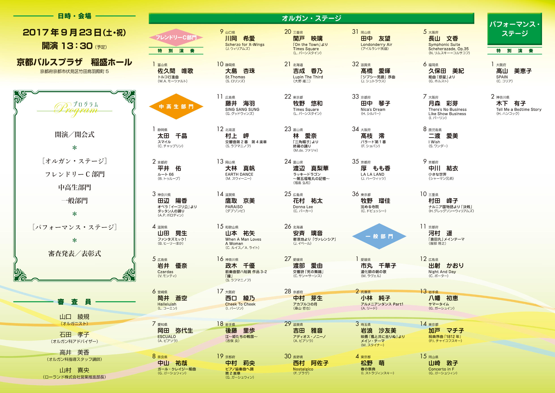 http://www.roland.co.jp/school/news/rf/img/RF20170923.jpg